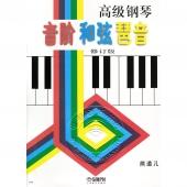 高级钢琴音阶 和弦 琶音(修订版)