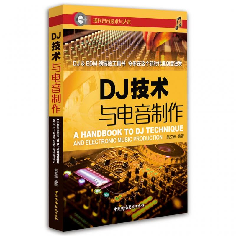 DJ技术与电音制作——现代录音技术与艺术【电子版请询价】