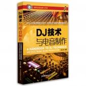 DJ技术与电音制作——现代录音技术与艺术