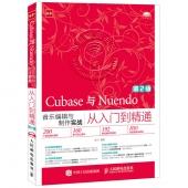 Cubase与Nuendo音乐编辑与制作实战从入门到精通<第2版>(附光盘)