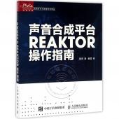 声音合成平台REAKTOR操作指南——传媒典藏·音频技术与录音艺术译丛