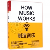 制造音乐(How Music Works)