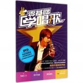 零基础 学唱歌(附DVD)