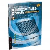 通俗唱法声乐训练自学教程:实现最佳发音的练声理念(附CD光盘)