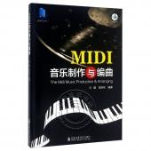 MIDI音乐制作与编曲(附光盘)