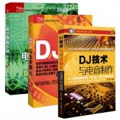 DJ电子舞曲制作套装(3本)
