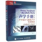 声学手册:声学设计与建筑声学实用指南(第5版)——传媒典藏·音频技术与录音艺术译丛