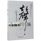 声场:与电影声音对话——上海戏剧学院电影学丛书