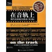 在音轨上:现代电影配乐指南(第2版)——传媒典藏·音频技术与录音艺术译丛
