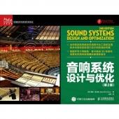 音响系统设计与优化(第2版)——传媒典藏·音频技术与录音艺术译丛