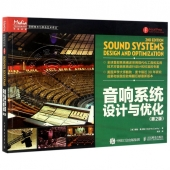 音响系统设计与优化(第2版)——传媒典藏·音频技术与录音艺术译丛【电子版请询价】