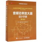 音频功率放大器设计手册(第六版)——《高保真音响》系列丛书【电子版请询价】