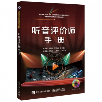 听音评价师手册(含CD光盘1张)【电子版请询价】