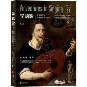 学唱歌:声乐技巧入门与潜能开发(第4版 附赠曲目光盘)