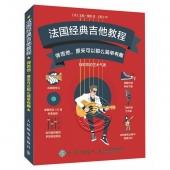 法国经典吉他教程:弹吉他,原来可以那么简单有趣