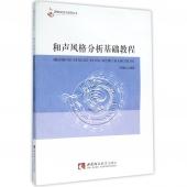 和声风格分析基础教程——21世纪音乐教育丛书