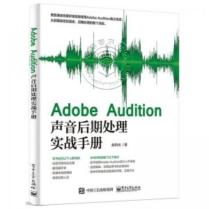Adobe Audition声音后期处理实战手册【电子版请咨询】