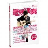 最易演奏:指弹吉他曲158首大合集(初学者专用版)【电子版请询价】