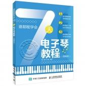 谁都能学会:7天电子琴教程(图解版)【电子版请咨询】