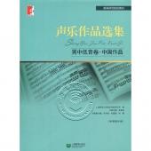 声乐作品选集:男中低音卷˙中国作品【电子版请询价】