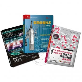Adobe Audition CC录音学习套装(3本)