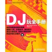 DJ玩全手册(附1CD光盘)——传媒典藏·音频技术与录音艺术译丛【电子版请询价】