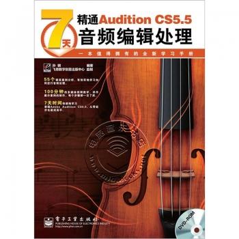 7天精通Adobe Audition CS5.5音频处理(附DVD)