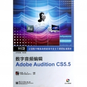 数字音频编辑Adobe Audition CS5.5(附1CD)