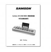 SAMSON山逊 Carbon 49/61 USB MIDI键盘控制器中文说明书