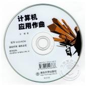 计算机应用作曲(附光盘)——高等学校艺术类专业计算机规划教材【电子版请询价】