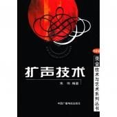 扩声技术——录音技术与艺术系列丛书【电子版请询价】