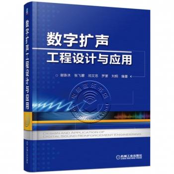 数字扩声工程设计与应用(精装)