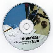 流行歌曲写作:和声(附1CD)【电子版请询价】