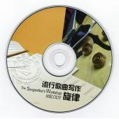 流行歌曲写作:旋律(附1CD)【电子版请询价】