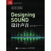 设计声音——传媒典藏·音频技术与录音艺术译丛
