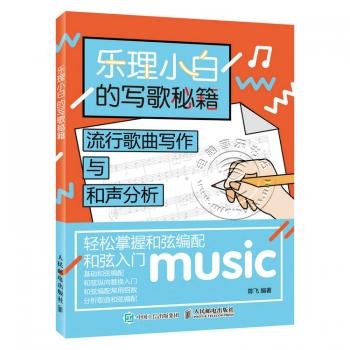 乐理小白的写歌秘籍:流行歌曲写作与和声分析【电子版请询价】