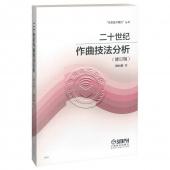 二十世纪作曲技法分析(修订版)——作曲技术理论丛书