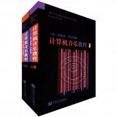 计算机音乐教程(上、下)【电子版请询价】