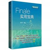 Finale实用宝典(Windows版)
