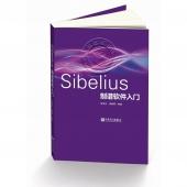 Sibelius制谱软件入门