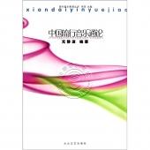 中国流行音乐通论——现代音乐教育丛书