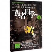 炫打爵士鼓之鼓者四季:春(附DVD光盘)——现代爵士鼓通用进阶教材