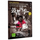 炫打爵士鼓之鼓者四季:夏(附DVD光盘)——现代爵士鼓通用进阶教材