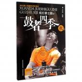 炫打爵士鼓之鼓者四季:秋(附DVD光盘)——现代爵士鼓通用进阶教材