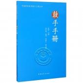 鼓手手册——节奏教育素质提升工程丛书