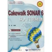 Cakewalk SONAR 6从入门到精通(附1CD)