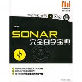 SONAR完全自学宝典(附2DVD光盘)——酷玩电脑音乐教室【电子版请询价】