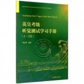 英皇考级听觉测试学习手册(4-5级)
