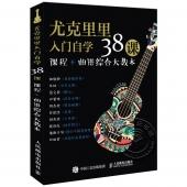 尤克里里入门自学38课(课程+曲谱综合大教本)