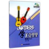 从零起步学尤克里里(附DVD光盘)——从零学音乐入门丛书